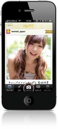 iPhoneアプリ My365 twintail_japanのカレンダー 2