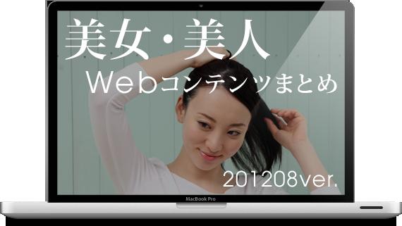 美女・美人Webコンテンツまとめ 201208ver.