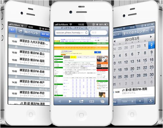 2013 J1/J2 各クラブの試合日程をiPhoneカレンダーに追加する方法
