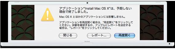 予期しない理由で終了しました Install Mac OSX