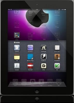 iPad(3rd)に入れたアプリたちをズラッと 2