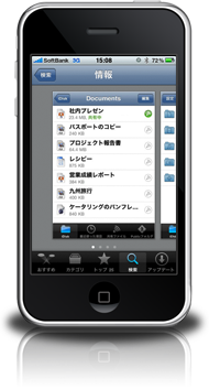 iPhone MobileMe iDisk