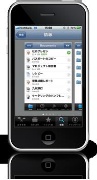 iPhone MobileMe iDisk