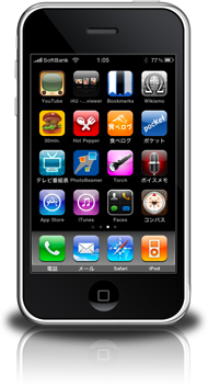 iPhone3GS App 2