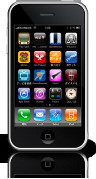 iPhone3GS App 2