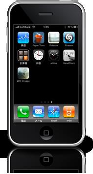 iPhone3GS App 3