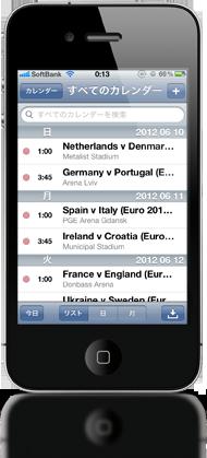 iPhone/iPadのカレンダーにEURO2012の大会日程を追加する方法 2