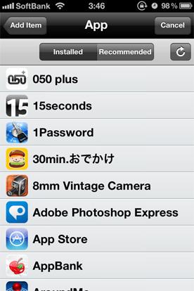 Launch+ 対応してるアプリが豊富