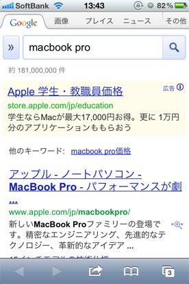 SafariでWeb検索する場合 その1 2