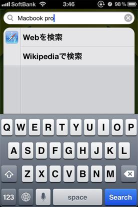 SafariでWeb検索する場合 その2 2