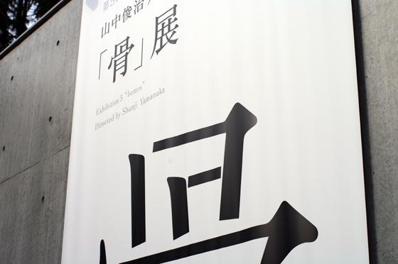 山中俊治ディレクション 「骨」展 2
