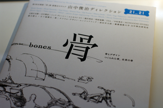 山中俊治ディレクション 「骨」展 4