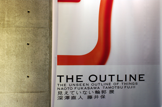 THE OUTLINE 「見えていない輪郭」展