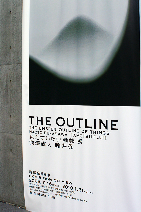 THE OUTLINE 「見えていない輪郭」展 2