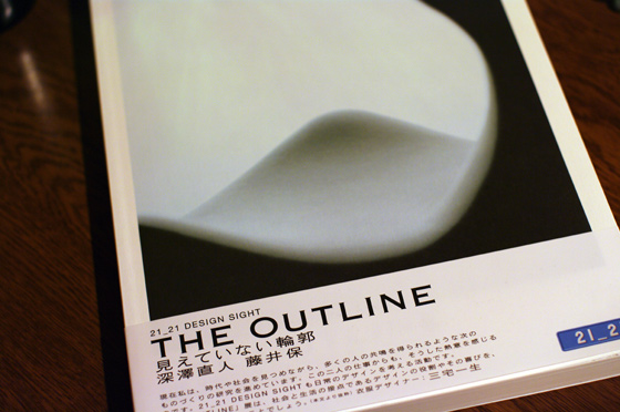 THE OUTLINE 「見えていない輪郭」展 3