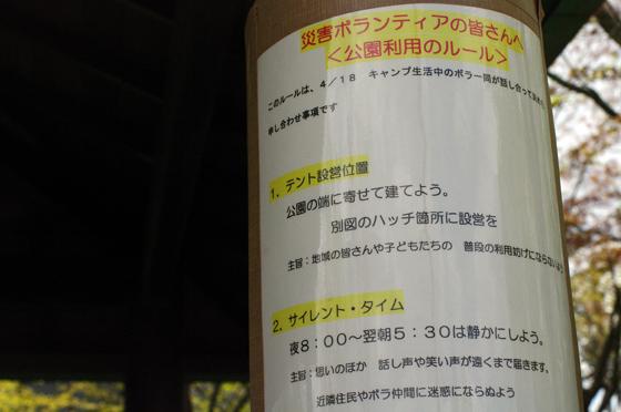 宮城県岩沼市で災害ボランティアに参加してきました
