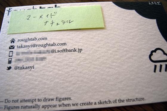roughtab card ver.02 @ UV×Design 大同印刷所 11