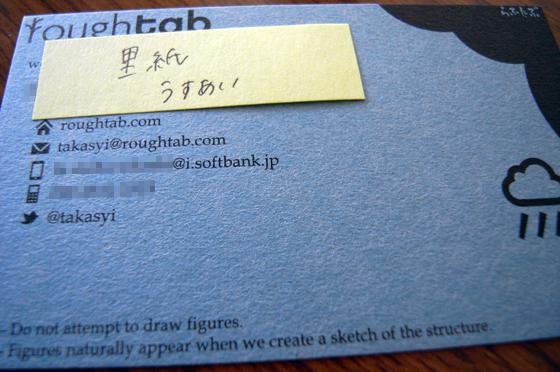 roughtab card ver.02 @ UV×Design 大同印刷所 12