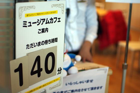 らふたぶ散策 藤子・F・不二雄ミュージアム 27