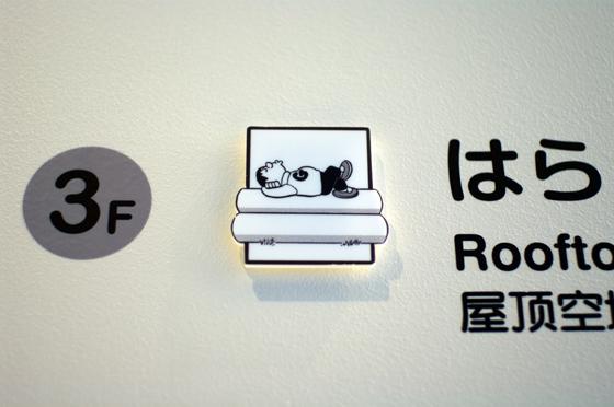 藤子・F・不二雄ミュージアムのピクトグラムいろいろ 2