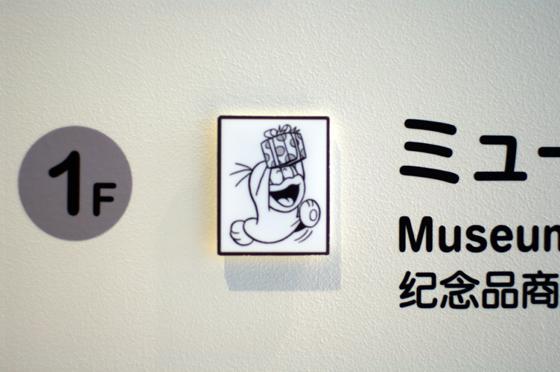藤子・F・不二雄ミュージアムのピクトグラムいろいろ 3