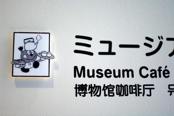 藤子・F・不二雄ミュージアムのピクトグラムいろいろ 4