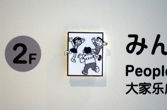 藤子・F・不二雄ミュージアムのピクトグラムいろいろ 5