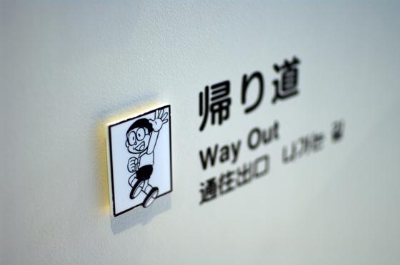 藤子・F・不二雄ミュージアムのピクトグラムいろいろ 6