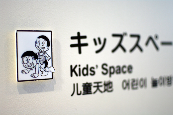 藤子・F・不二雄ミュージアムのピクトグラムいろいろ 9