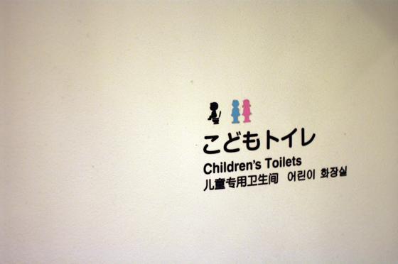藤子・F・不二雄ミュージアムのピクトグラムいろいろ 13