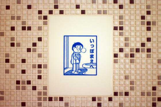 藤子・F・不二雄ミュージアムのピクトグラムいろいろ 16