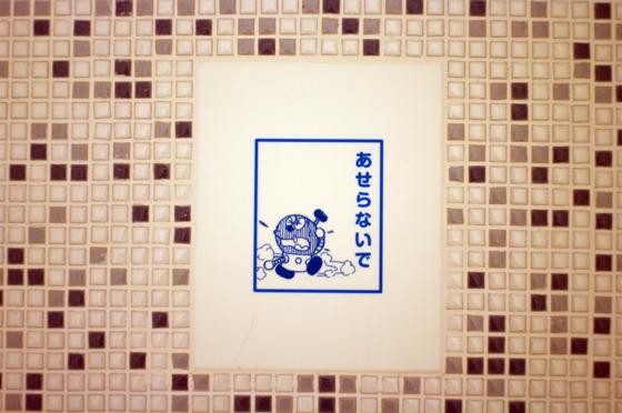 藤子・F・不二雄ミュージアムのピクトグラムいろいろ 17