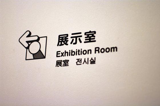 藤子・F・不二雄ミュージアムのピクトグラムいろいろ 20