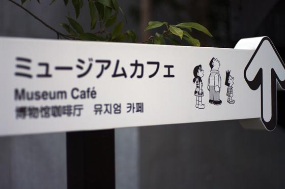 藤子・F・不二雄ミュージアムのピクトグラムいろいろ 25