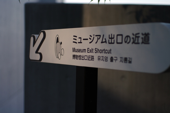 藤子・F・不二雄ミュージアムのピクトグラムいろいろ 27
