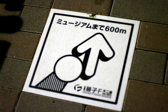 藤子・F・不二雄ミュージアムのピクトグラムいろいろ 30