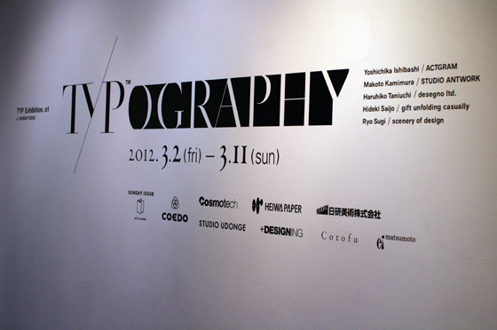 TYP Exhibition. o1 at SUNDAY ISSUE 2