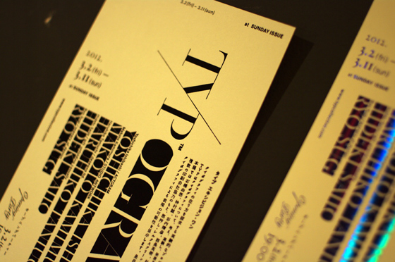 TYP Exhibition. o1 at SUNDAY ISSUE 33