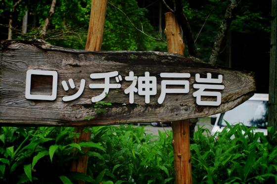 東京唯一の村「檜原村」にあるロッヂ神戸岩にてキャンプ