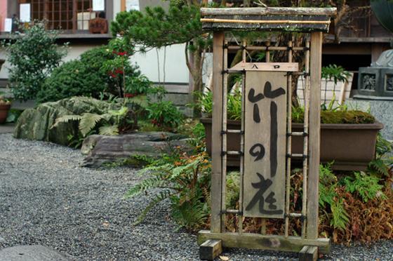 らふたぶ散策 鎌倉篇 - 報国寺 竹の庭 2