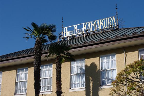 らふたぶ散策 ホテルニューカマクラ