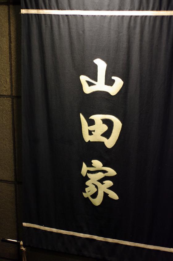 武蔵小杉 個室 山田家