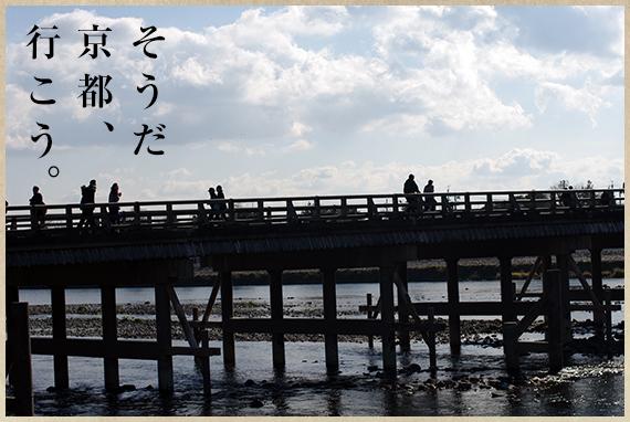 そうだ 京都、行こう。2