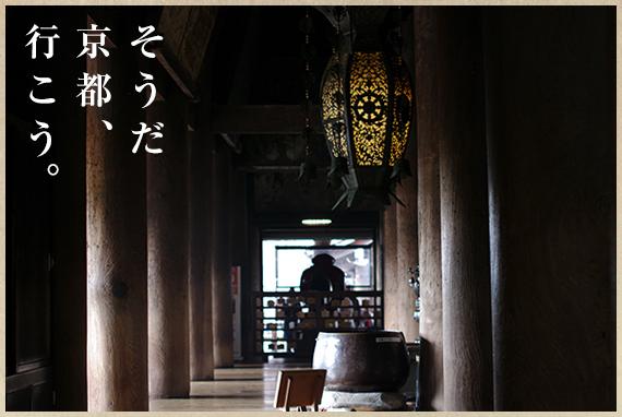 そうだ 京都、行こう。5