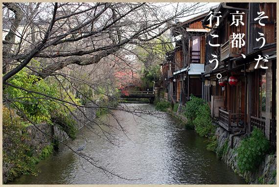 そうだ 京都、行こう。7
