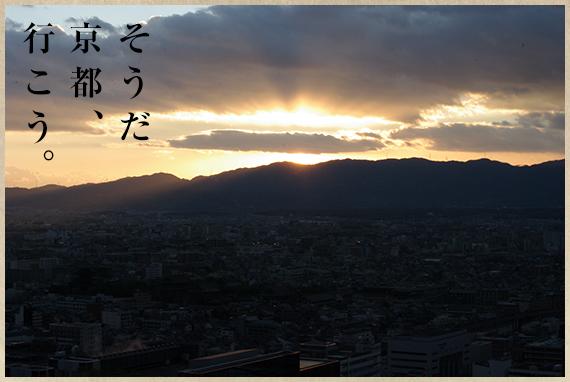 そうだ 京都、行こう。9