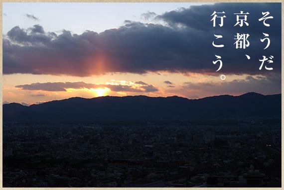 そうだ 京都、行こう。10