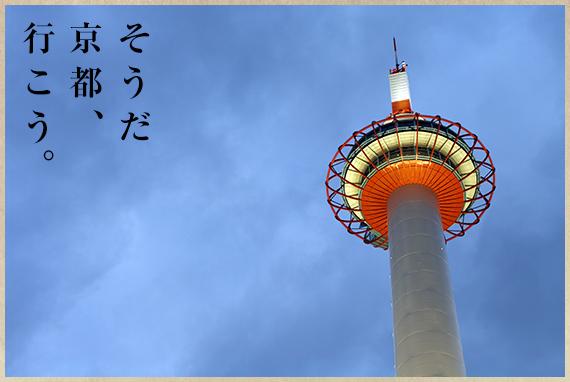 そうだ 京都、行こう。11